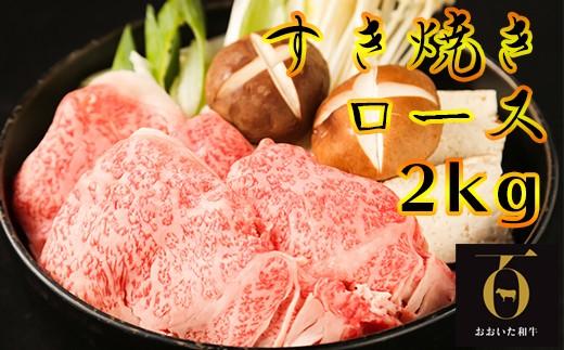 J1201 すき焼きロース2kg【匠牧場】おおいた和牛極上部位指定!(特製割り下付)
