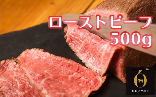 B4010 おおいた和牛のローストビーフ500g【匠牧場】(特製ソース付)