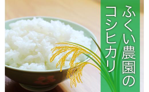 [024123]【新米】ふくい農園のおいしいお米(コシヒカリ10kg)