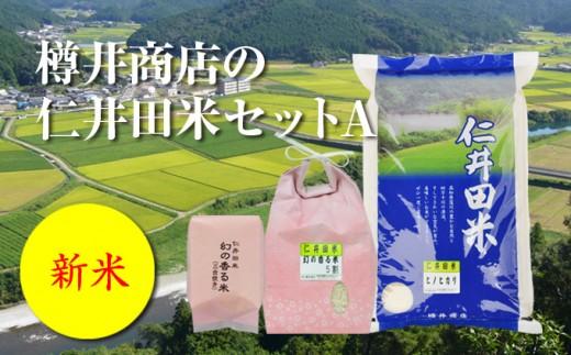 Bti-01 令和元年産 樽井商店の仁井田米セットA