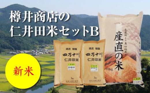 Bti-02 令和元年産 樽井商店の仁井田米セットB