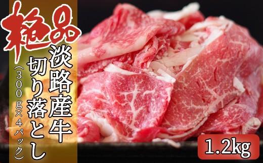 淡路牛 切り落とし 1.2kg (300g×4パック)