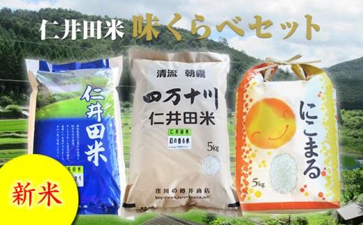 Bti-04  令和元年産 樽井商店の仁井田米 味くらべセット 15kg