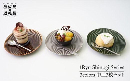 CC19 【波佐見焼】しのぎ 中皿 3colors 3枚セット【一龍陶苑】