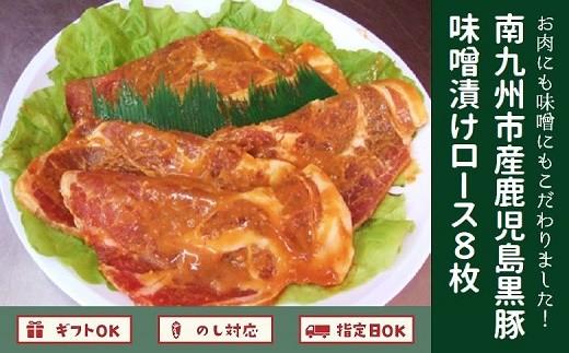 071-04 南九州市産鹿児島黒豚味噌漬けロース8枚