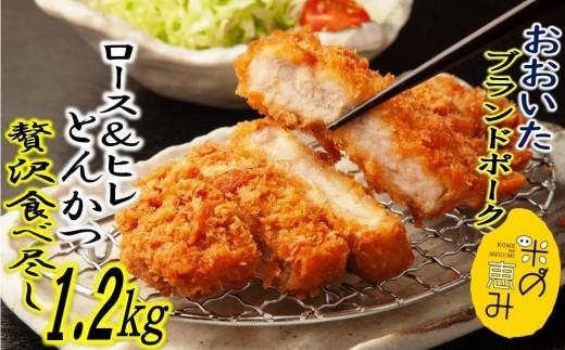 米の恵み豚/ロース,ヒレ贅沢とんかつ食べ尽し1.2kg