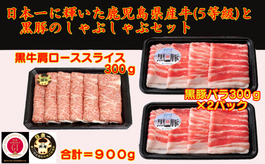 日本一に輝いた鹿児島県県産牛と黒豚のセットです!