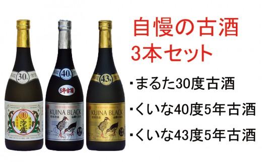 琉球泡盛【古酒セット】30度,40度,43度70ml各1本
