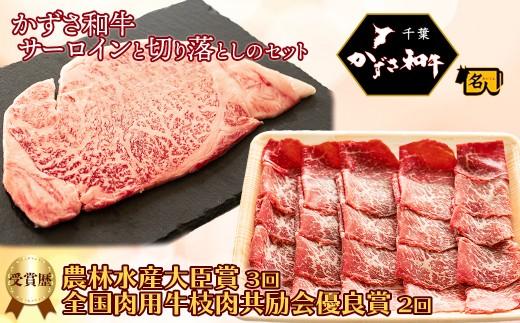 2-41【かずさ和牛】サーロイン200g・切り落とし320g