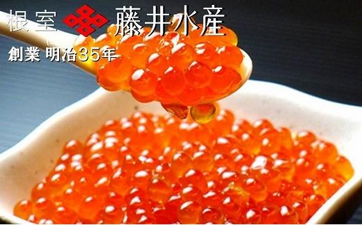 CB-42036 【北海道根室産】<鮭匠ふじい>いくら醤油漬100g×6P