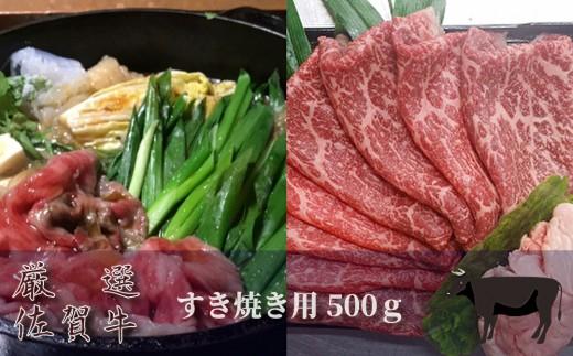 佐賀牛のすき焼き用にちょっと厚めに切り上げられている、すき焼きにピッタリの一品