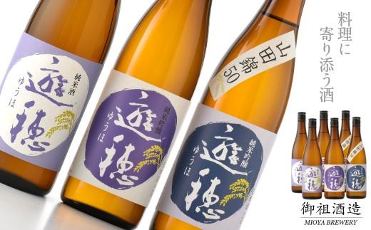 [F013] 地酒遊穂 純米吟醸2酒類・純米酒6本セット