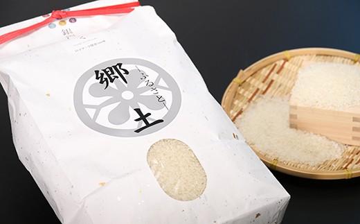 ★予約受付★【銀河のしずく】5kg 400年続く農家が育てた菅野家のお米