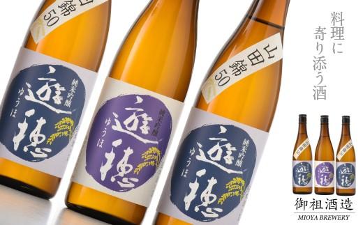 [F012] 地酒遊穂 純米吟醸酒2酒類3本セット