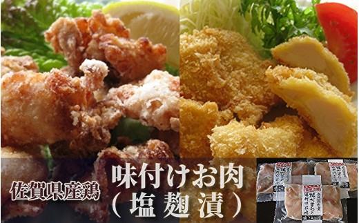 唐揚げやチキンカツに最適な佐賀県産鶏の塩麹漬(画像はイメージです)