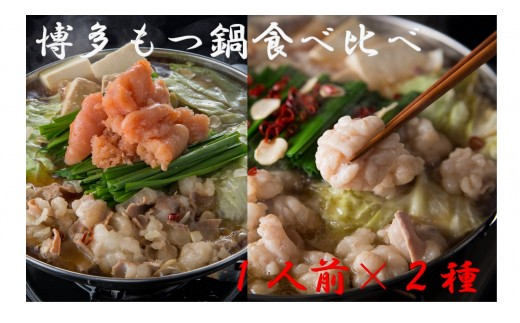 M1019_博多もつ鍋1人前食べ比べセット(明太・醤油)