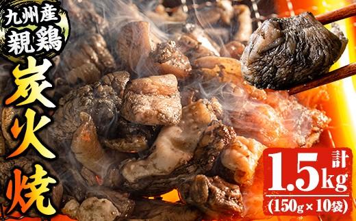 A-666 国産!親鶏炭火焼き(150g×10袋・計1.5kg)