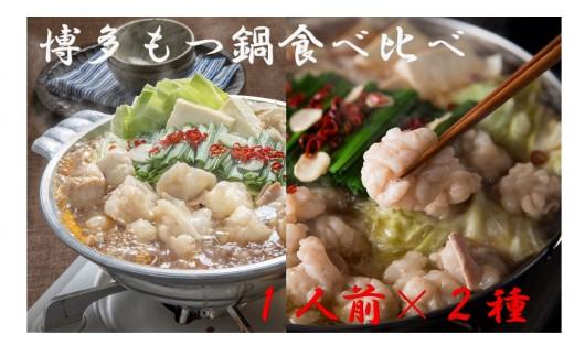 M1018_博多もつ鍋1人前食べ比べセット(醤油・味噌)