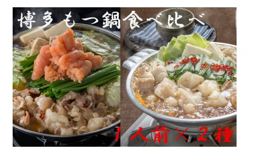 M1017_博多もつ鍋1人前食べ比べセット(明太・味噌)