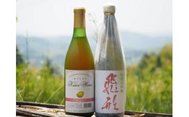 【ギフト用】<純米大吟醸>飛形・<キウイワイン>夢たちばな720mlセット(ギフト対応)