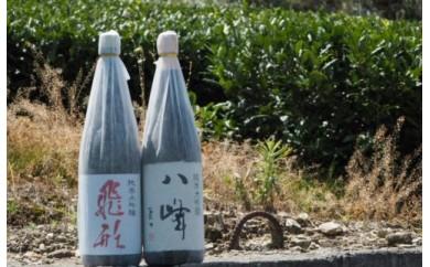 【ギフト用】<純米大吟醸>「飛形」「八峰」1.8Lセット(ギフト対応)