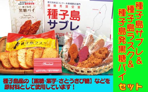 種子島産の【黒糖・紫芋・さとうきび糖】などを 原材料として使用しています!