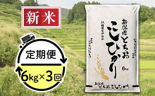 75-T063【3ヶ月連続お届け】新潟県長岡産コシヒカリ(栃尾地域)6kg