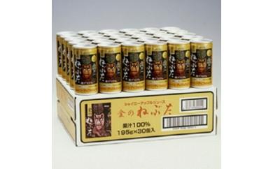 [№5645-1187]青森県産りんごジュース シャイニー 金のねぶた195g×30缶