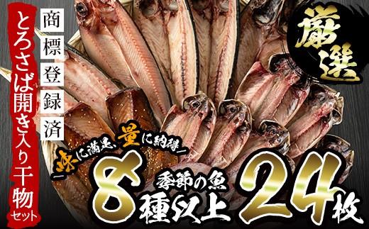 No.203 旬の厳選!干物詰合せ<計24枚>あじ、とろさば開き、鯛など8種以上の新鮮!鮮度抜群のひものをお届け!【みのだ食品】