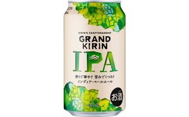 グランドキリン(IPA)(350ml 24缶1ケース)