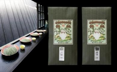 【ギフト用】<八女茶>許斐本家 玉露と煎茶の詰合せ(ギフト対応)