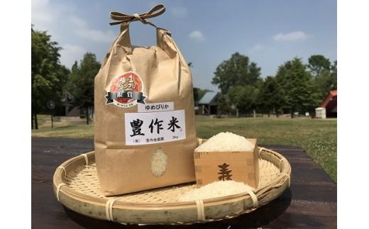 由仁町産お米「ゆめぴりか」(2kg)