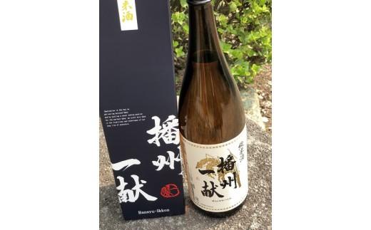 B1 日本酒発祥の地「播州一献純米酒」