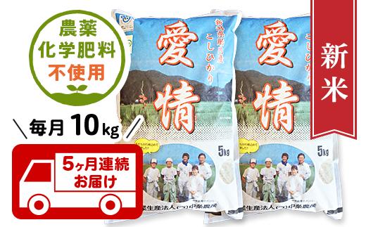 16-11【5ヶ月連続お届け】新潟県胎内産JAS有機合鴨栽培コシヒカリ10kg(精米)