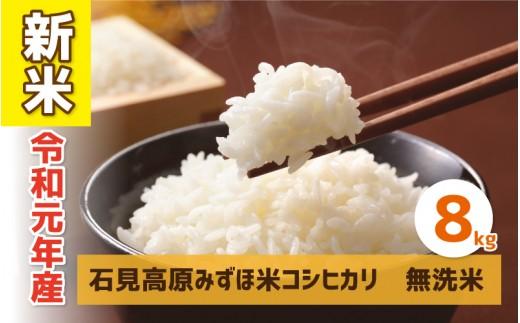 令和元年産新米! 石見高原みずほ米コシヒカリ無洗米 5kg+3kg【10月中旬~お届け予定】