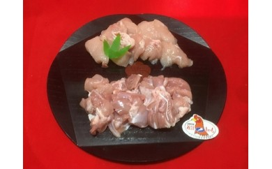 ◆地鶏軍鶏 【近江しゃも】 BBQ焼肉・ 水炊き鍋 500g 冷凍