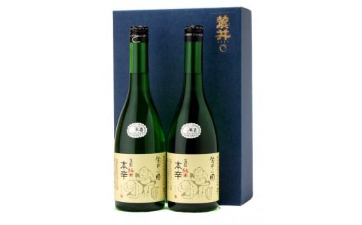 SA0119 【酒田の地酒】麓井の圓 きもと純米本辛 2本セット