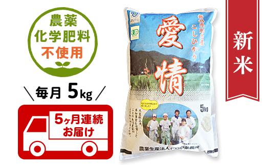 16-07【5ヶ月連続お届け】新潟県胎内産JAS有機合鴨栽培コシヒカリ5kg(精米)