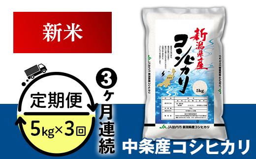 23-A5【3ヶ月連続お届け】新潟県中条産コシヒカリ5kg