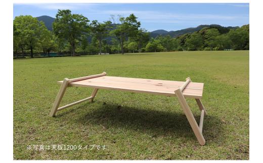 2.アウトドアテーブル 900タイプ