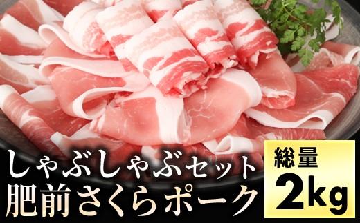 ブランド豚【肥前さくらポーク】のしゃぶしゃぶセット