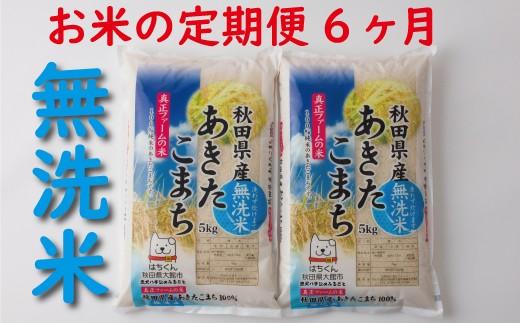 新米予約【定期便6ヶ月】360P9201 秋田県産あきたこまち(無洗米)10kg