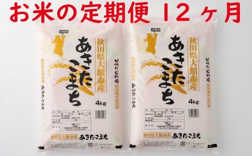 新米予約【定期便12ヶ月】 600P9001秋田県大館市産あきたこまち8kg