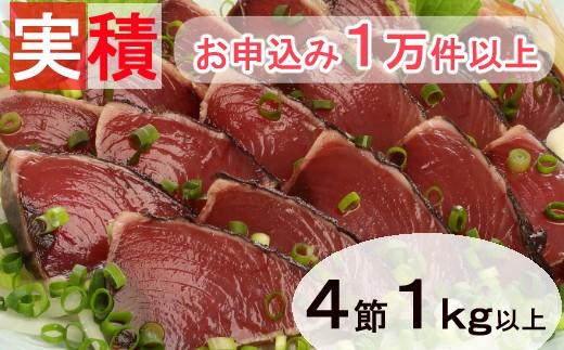TK004土佐流藁焼きかつおタタキ4節セット