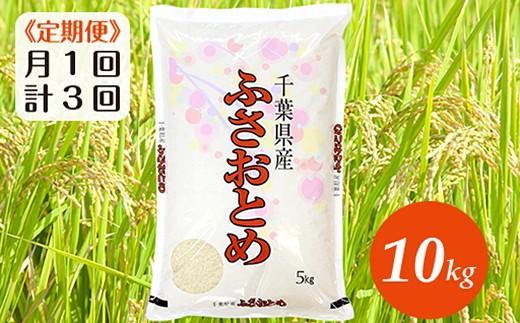◇【定期便3ヶ月】令和元年産「ふさおとめ」10kg(精米)
