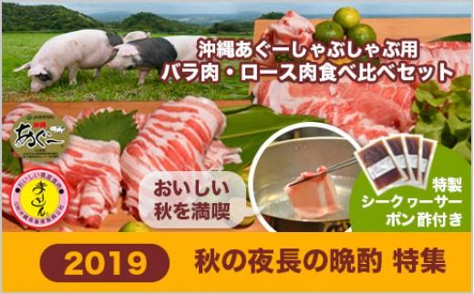 SC01:沖縄あぐーしゃぶしゃぶ用バラ・ロース食べ比べセット 特製シークヮーサーポン酢付き