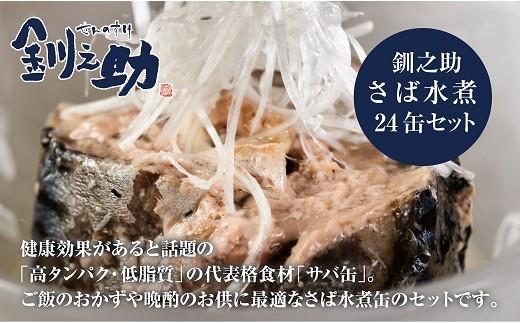 北海道産!!『プレミアム』な鯖を使用した釧之助<さば水煮 24缶セット>