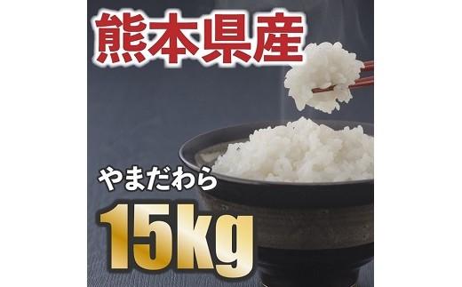 熊本県産やまだわら 15kg