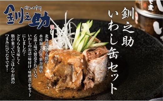 北海道産!!脂がのった新鮮な真いわしを使用した釧之助<いわし缶セット>