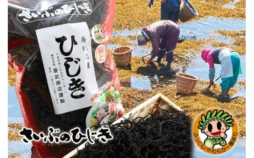 2-42 【創業150年!!】房州さいぶのひじき500g!レシピ集付き♪